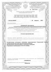 Лицензия на медицинскую деятельность от 28.02.2020-1