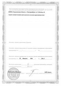 Лицензия на медицинскую деятельность от 28.02.2020-2
