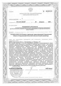 Лицензия на медицинскую деятельность от 28.02.2020-3