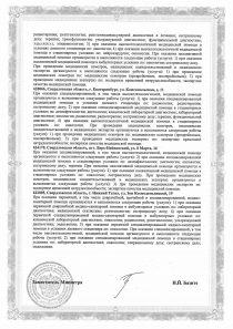 Лицензия на медицинскую деятельность от 28.02.2020-4
