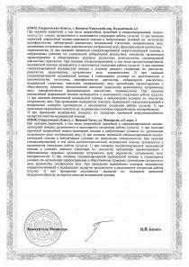 Лицензия на медицинскую деятельность от 28.02.2020-6