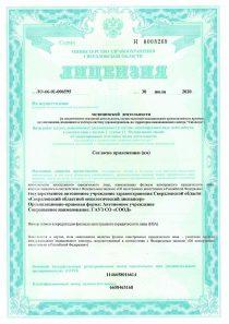 Осуществление медицинской деятельности от 30.07.2020_1