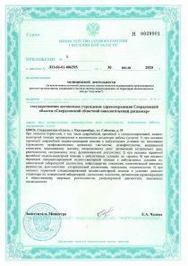 Осуществление медицинской деятельности от 30.07.2020_3