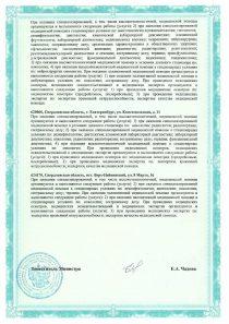 Осуществление медицинской деятельности от 30.07.2020_4