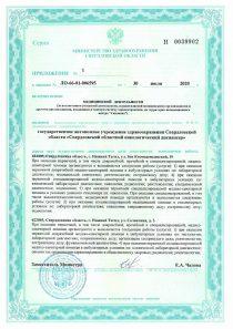 Осуществление медицинской деятельности от 30.07.2020_5