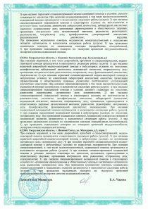 Осуществление медицинской деятельности от 30.07.2020_6
